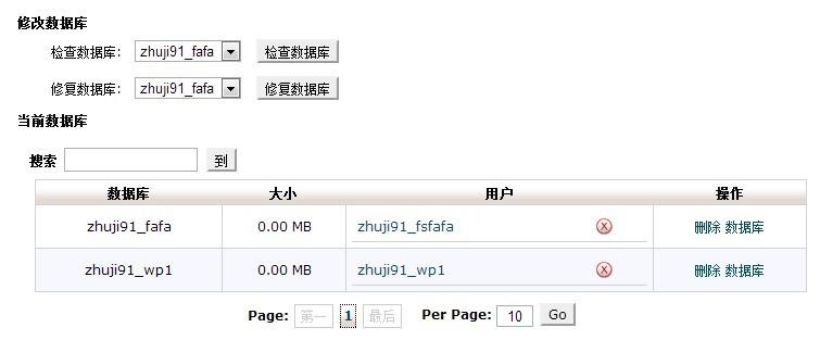 cPanel,数据库管理