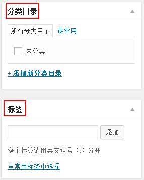 给文章设置分类目录添加标签
