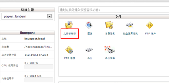 在cPanel创建一个可下载的文件-1