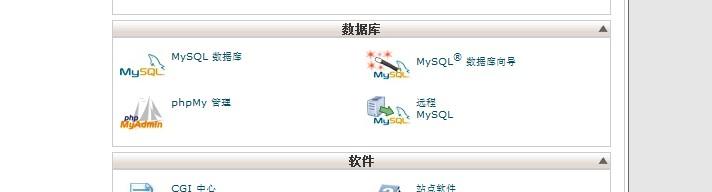 phpmyadmin备份数据库