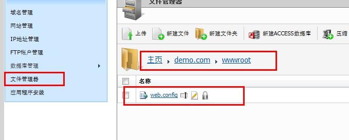 Windows主机如何进行301重定向