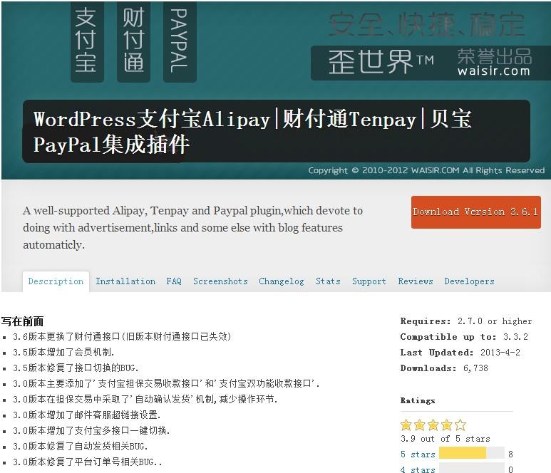 WordPress网站如何实现在线支付功能