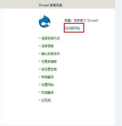 cPanel如何一键安装drupal