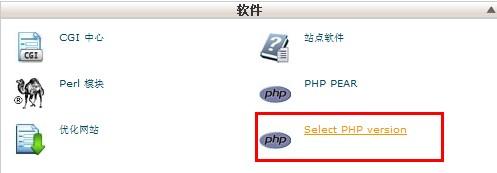cPanel教程:如何修改PHP配置