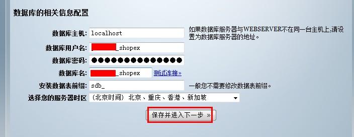 cPanel教程:一键安装ShopEx