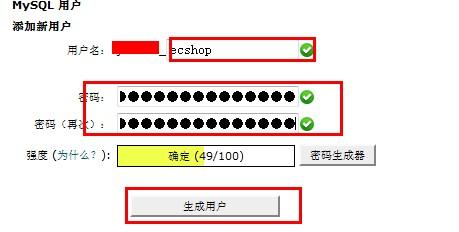 cPanel教程:ECShop的一键安装