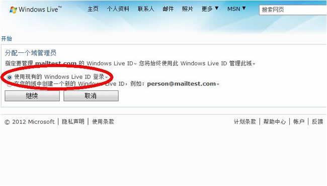 如何搭建Hotmail企业邮箱
