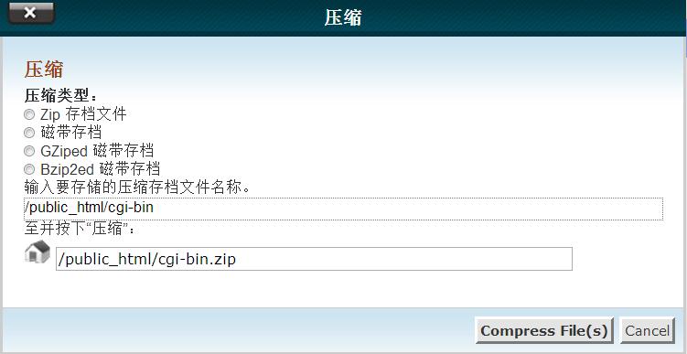 必盛互联,Linux主机,Cpanel